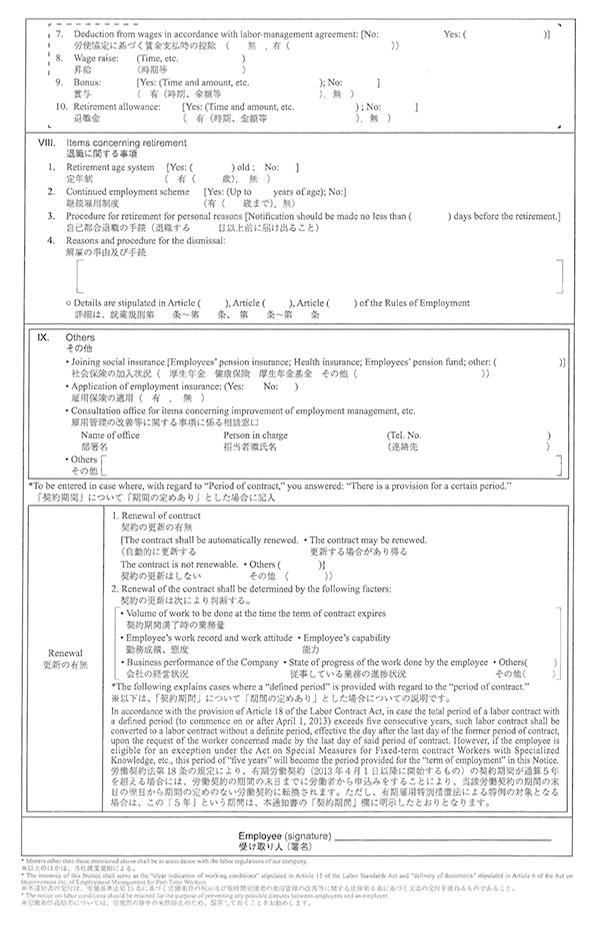 労働条件通知書サンプル3